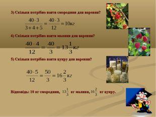 3) Скільки потрібно взяти смородини для варення? 4) Скільки потрібно взяти м