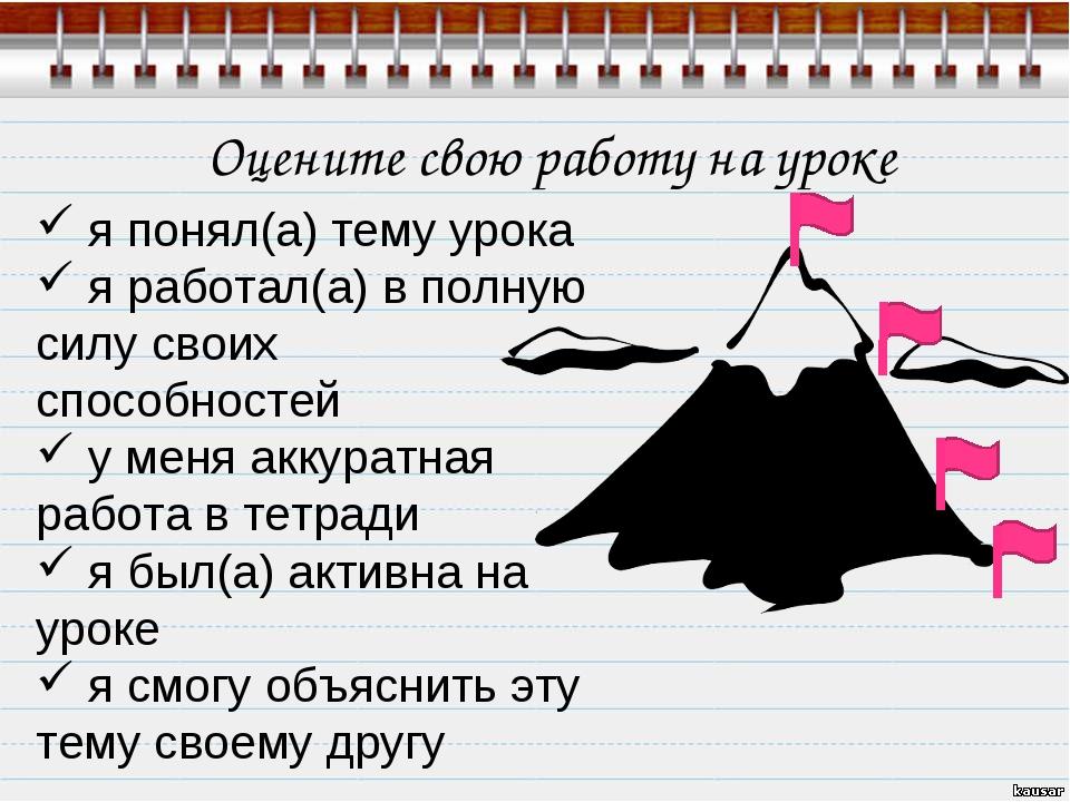 Оцените свою работу на уроке я понял(а) тему урока я работал(а) в полную силу...