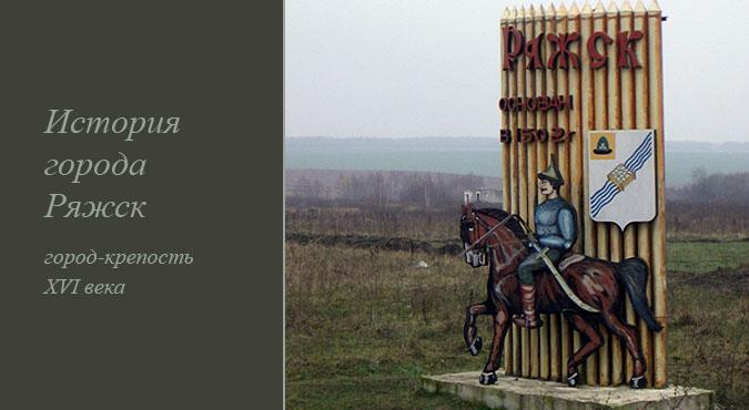 http://ryazhsk.ru/images/stories/Istoria%20goroda/history_city.jpg