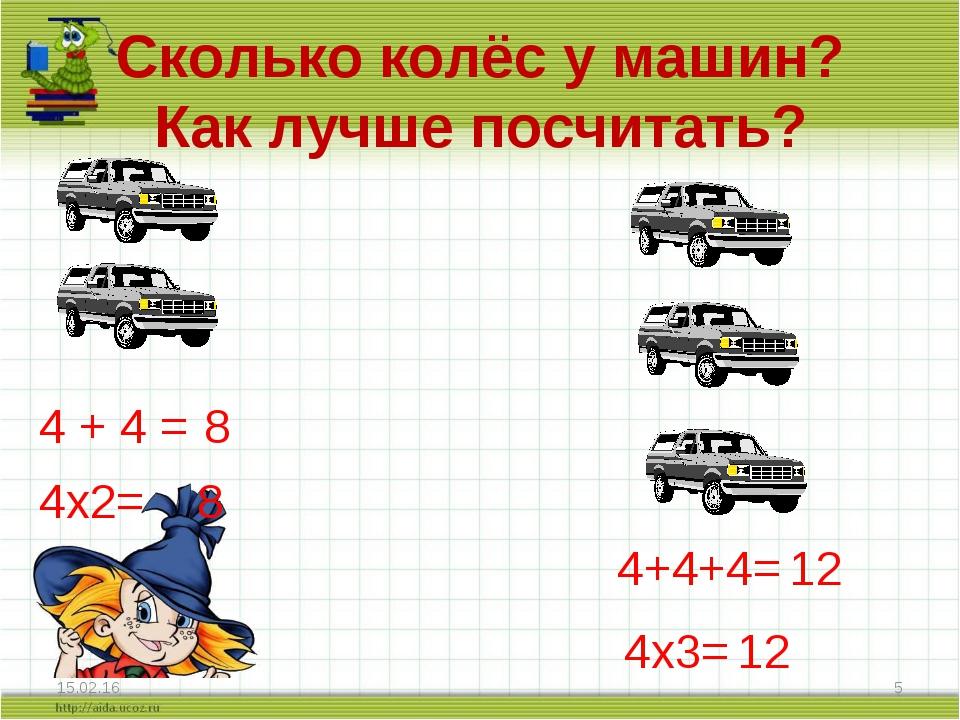 Сколько колёс у машин? Как лучше посчитать? * * 4 + 4 = 8 4х2= 8 4+4+4= 12 4х...
