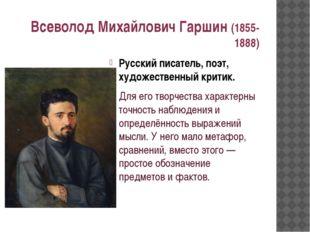 Всеволод Михайлович Гаршин (1855-1888) Русский писатель, поэт, художественный