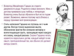 Всеволод Михайлович Гаршин из старого дворянского рода. Родился в семье воен
