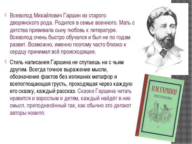 Всеволод Михайлович Гаршин из старого дворянского рода. Родился в семье воен...