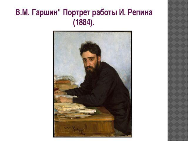 """В.М.Гаршин"""" Портрет работы И. Репина (1884)."""