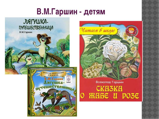 В.М.Гаршин - детям