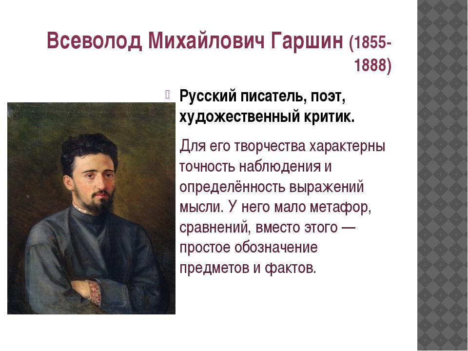 Всеволод Михайлович Гаршин (1855-1888) Русский писатель, поэт, художественный...