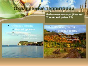 Охраняемые территории Гора Лобач – Камское Устье Лабышкинские горы (Камско-Ус