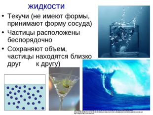 жидкости Текучи (не имеют формы, принимают форму сосуда) Частицы расположены