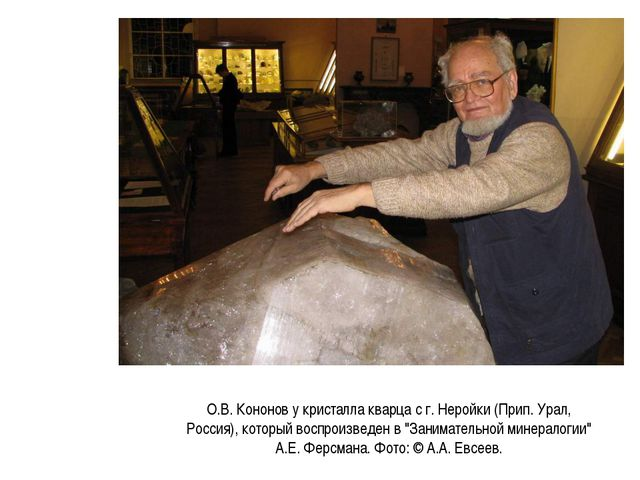 О.В. Кононов у кристалла кварца с г. Неройки (Прип. Урал, Россия), который во...