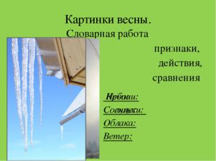 Картинки весны. Словарная работа признаки, действия, сравнения Небо: Солнце: