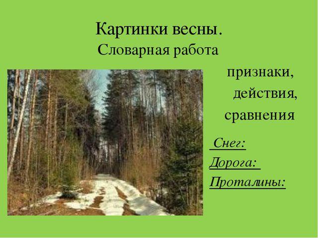 Картинки весны. Словарная работа признаки, действия, сравнения Снег: Дорога:...