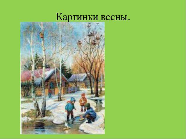 Картинки весны.