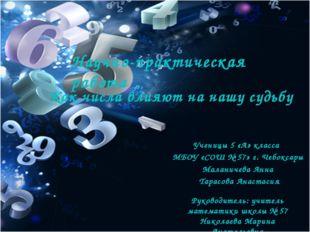 Ученицы 5 «А» класса МБОУ «СОШ № 57» г. Чебоксары Маланичева Анна Тарасова Ан