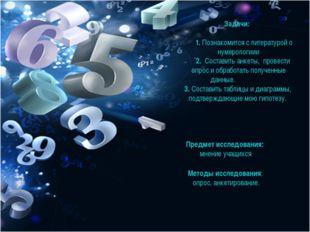 Задачи: 1. Познакомится с литературой о нумерологиии 2. Составить анкеты, пр