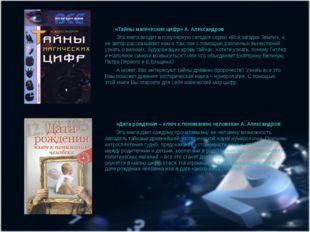 «Тайны магических цифр» А. Александров Эта книга входит в популярную сегодня