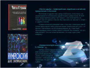 «Числа судьбы – пифагорейская, индийская и китайская нумерология» А.Костен