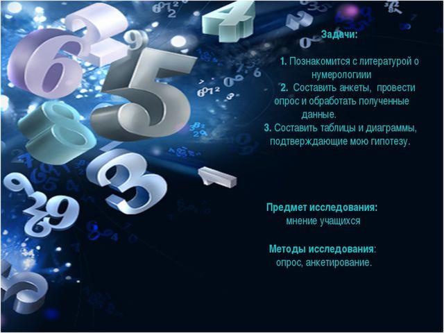Задачи: 1. Познакомится с литературой о нумерологиии 2. Составить анкеты, пр...