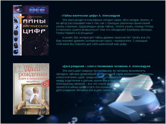 «Тайны магических цифр» А. Александров Эта книга входит в популярную сегодня...