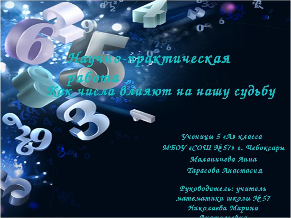 Ученицы 5 «А» класса МБОУ «СОШ № 57» г. Чебоксары Маланичева Анна Тарасова Ан...