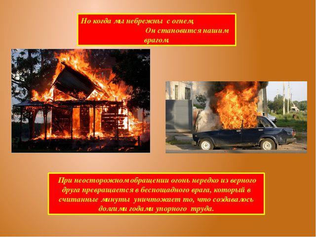 Но когда мы небрежны с огнем, Он становится нашим врагом. При неосторожном об...