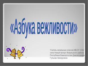 Учитель начальных классов МБОУ СОШ села Новый Артаул Янаульского района Респ