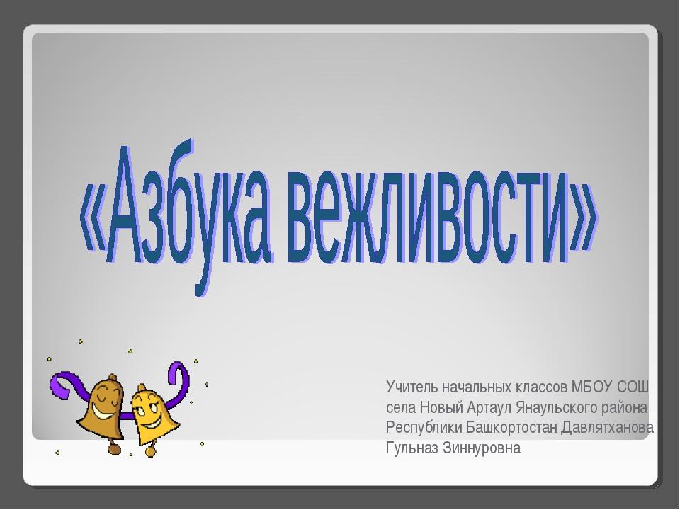 Учитель начальных классов МБОУ СОШ села Новый Артаул Янаульского района Респ...