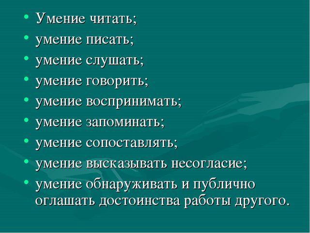 Умение читать; умение писать; умение слушать; умение говорить; умение восприн...
