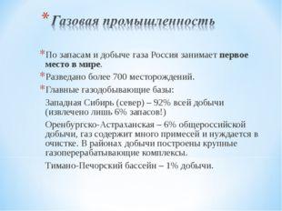 По запасам и добыче газа Россия занимает первое место в мире. Разведано более