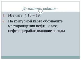 Домашнее задание: Изучить § 18 – 19. На контурной карте обозначить месторожде