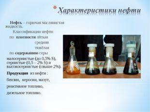 Нефть – горючая маслянистая жидкость. Классификации нефти: по плотности лёгк