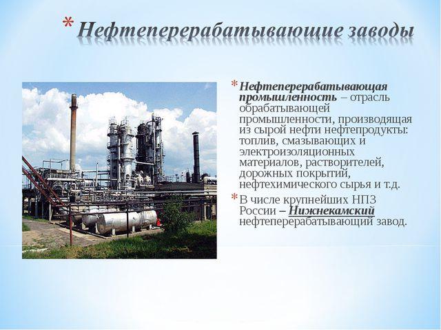 Нефтеперерабатывающая промышленность – отрасль обрабатывающей промышленности,...