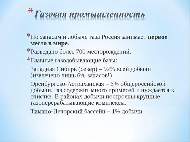 По запасам и добыче газа Россия занимает первое место в мире. Разведано более...