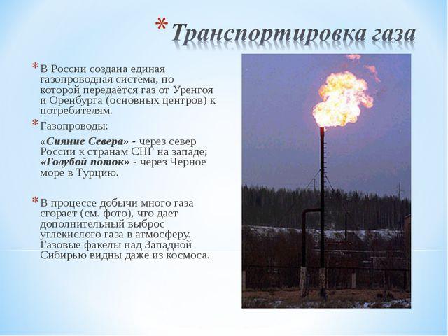 В России создана единая газопроводная система, по которой передаётся газ от У...