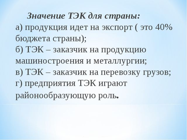 Значение ТЭК для страны: а) продукция идет на экспорт ( это 40% бюджета стр...
