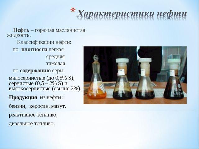 Нефть – горючая маслянистая жидкость. Классификации нефти: по плотности лёгк...