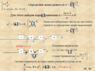 Решение. Перепишем систему в виде В результате получаем уравнение , откуда Ра