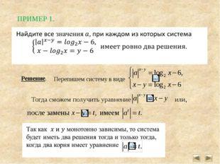 0  Очевидно, что в этом случае, уравнение, а значит и система уравнений буде