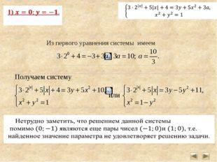 Определим знаки разности Нанесем найденные числа на числовую прямую и определ