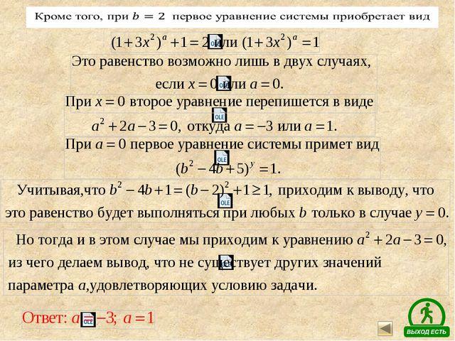 0 1 Как видим, графики имеют две общие точки с координатами Это означает, что...