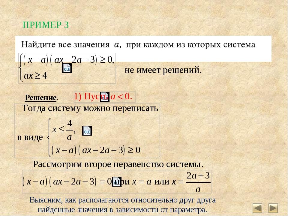 ПРИМЕР 4. Решение. Рассмотрим второе уравнение системы.