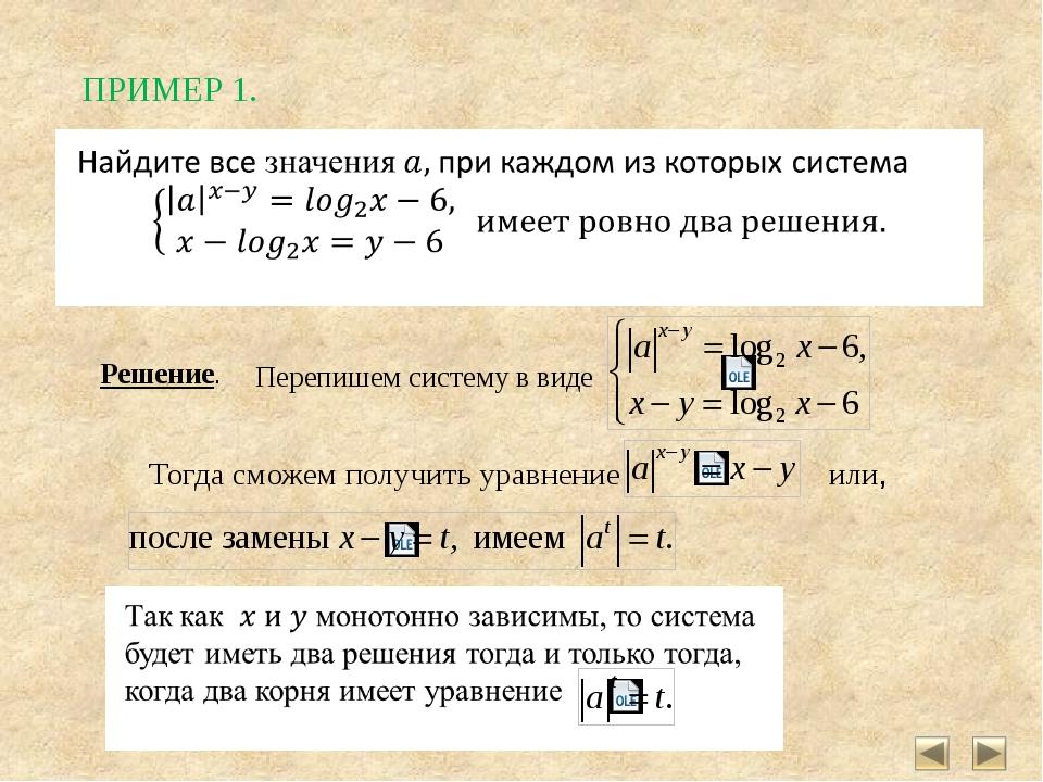 0  Очевидно, что в этом случае, уравнение, а значит и система уравнений буде...