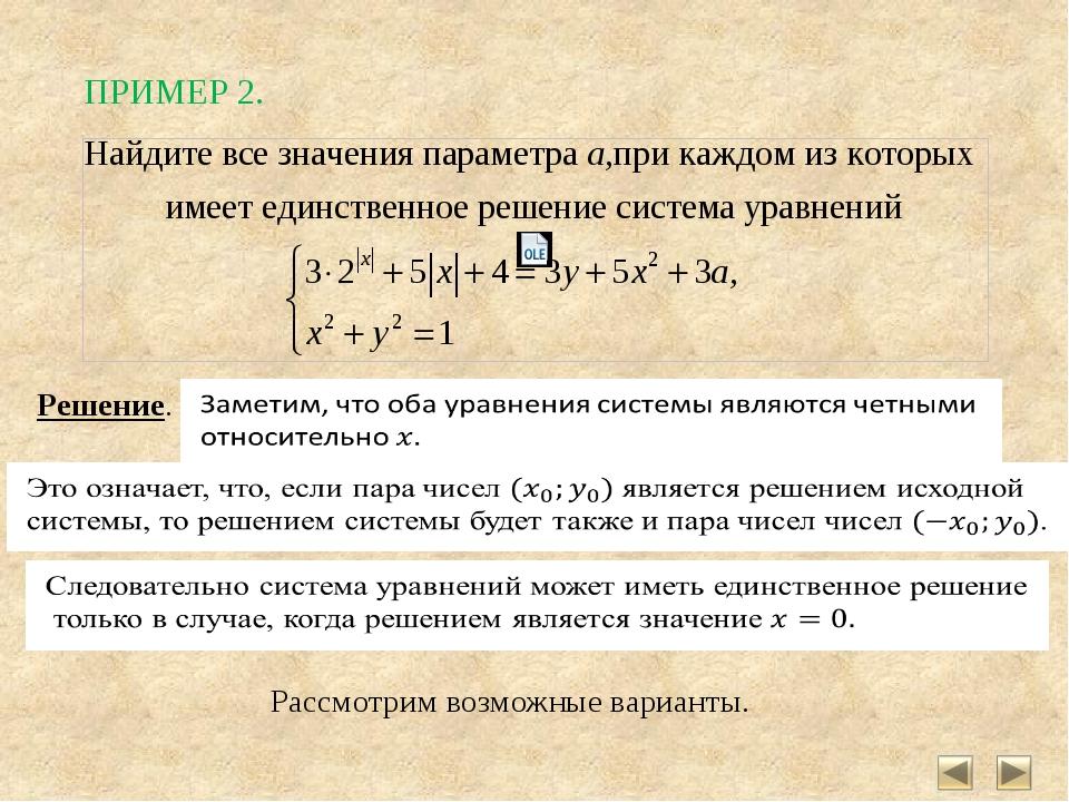 Решение. Перепишем систему в виде Тогда сможем получить уравнение или,  ПР...