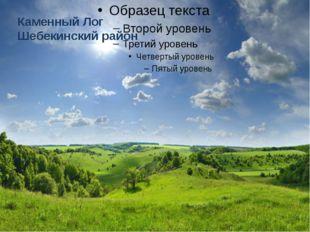 Каменный Лог Шебекинский район