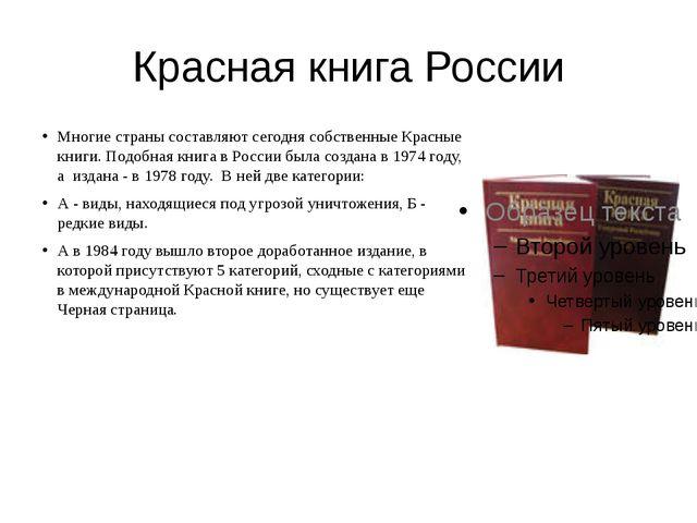 Красная книга России Многие страны составляют сегодня собственные Красные кни...