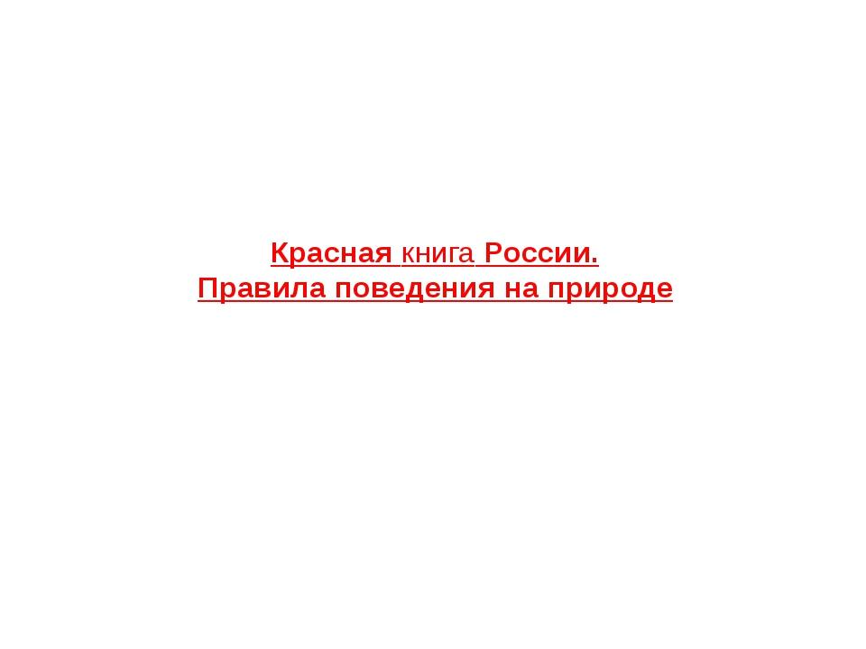 Красная книга России. Правила поведения на природе