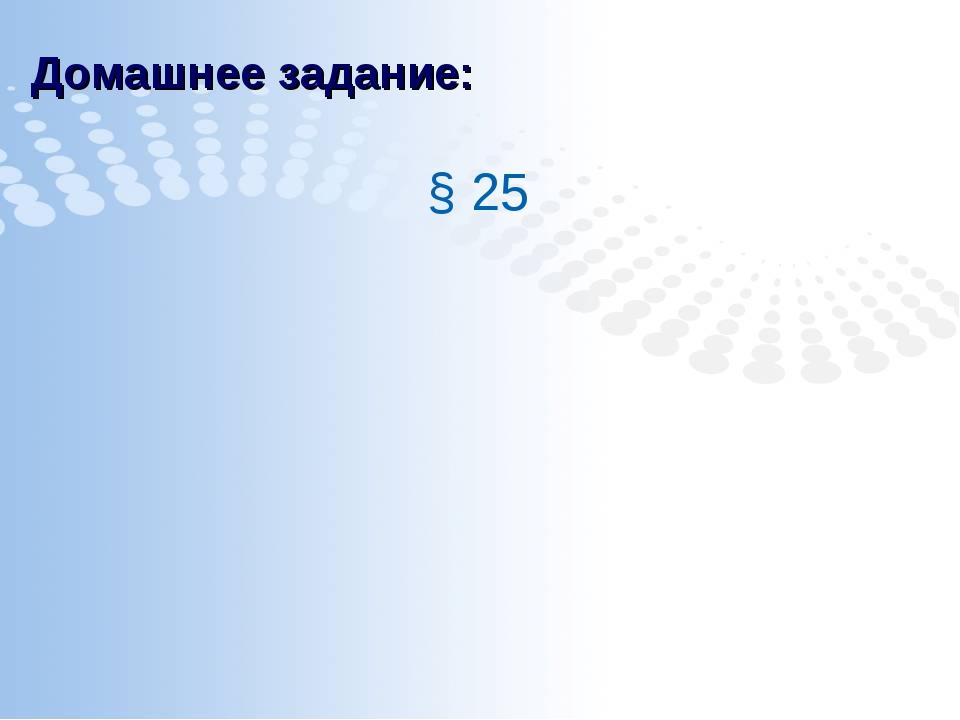 Домашнее задание: § 25