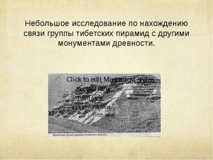Небольшое исследование по нахождению связи группы тибетских пирамид с другими