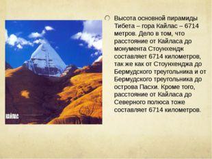 Высота основной пирамиды Тибета – гора Кайлас – 6714 метров. Дело в том, что
