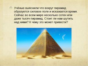 Учёные выяснили что вокруг пирамид образуется силовое поле и искажается время