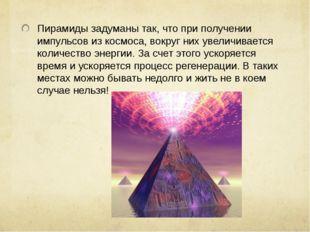 Пирамиды задуманы так, что при получении импульсов из космоса, вокруг них уве